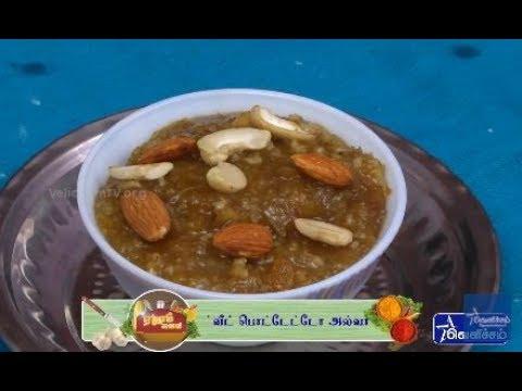 ஏழாம் சுவை - Sweet Potato Halwa Recipe | Velicham Tv Entertainment