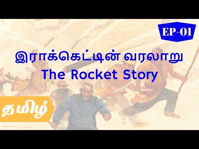 Rocket Technology இராக்கெட் தொழில்நுட்பம் | Ep-01 - The Rocket Story