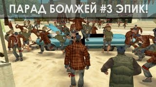 Samp-Rp парад бомжей #3 Bomj-Gang эпик!