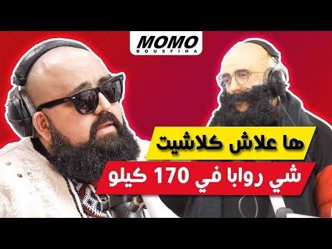 Don Bigg avec Momo - ها علاش كلاشيت شي روابا في 170 كيلو