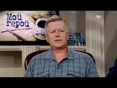 Игорь Ливанов. Мой