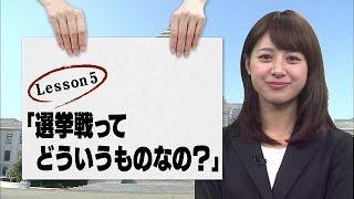 林美沙希と学ぶ『モットおしえて!総選挙』第5回(14/12/08) 美沙希 検索動画 16