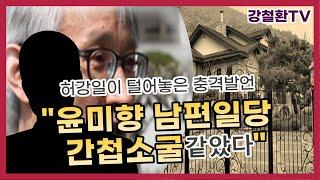 """허강일 """"윤미향 남편 일당은 간첩소굴 같았다."""" 나사빠진 종북에 경악"""