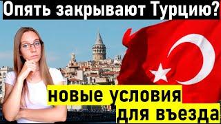 ТУРЦИЯ СЕГОДНЯ Новости Турции Новые правила для въезда и Отдыха в Турции 2021