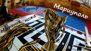 Турнір з Метання ножа та сокири Мариуполь