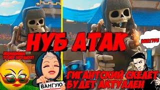 Троллинг в Clash Royale  НУБ атак с гигантским скелетом  Немного монтажа