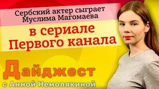 Cербский актер сыграет Муслима Магомаева в сериале Первого канала
