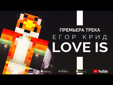 Егор Крид - Love Is (Премьера клипа, 2019)(Пародия)
