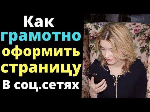 Как грамотно оформить страницу Вконтакте. Елена Стрелец