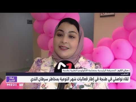 لقاء تواصلي في إطار فعاليات شهر التوعية بمخاطر سرطان الثدي