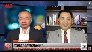 明镜编辑部 | 张洵 陈小平:华为是谁?西方对它是否误判?(20190501 第414期)