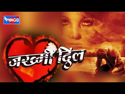 Nonstop Marathi Sad Song - Zakhmi Dil Jukebox | Marathi Song मराठी गाणी