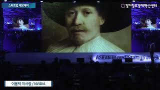 한-아세안 코리아 ICT 세미나 - AI&Future Technology (NVIDIA)