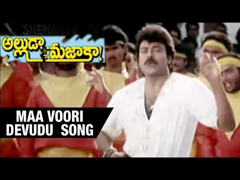 Alluda Majaka Telugu Movie | Maa Voori Devudu Song | Chiranjeevi | Ramya Krishna | Rambha