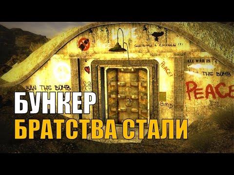 Fallout New Vegas: Взрыв бункера Братства стали!