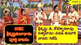 9 Aradhyula Koteswara Rao || Vanaja Kumari || SVBC || Sri Krishna Tulabharam