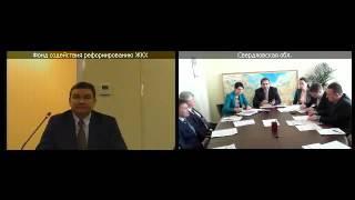 Фонд ЖКХ провел селекторное совещание со Свердловской областью. 17.02.2016