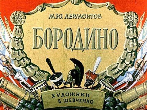 СТИХ БОРОДИНО В КАРТИНКАХ Лермонтов М.Ю. ДИАФИЛЬМ 1985 г. , стих чит. М. Козаков
