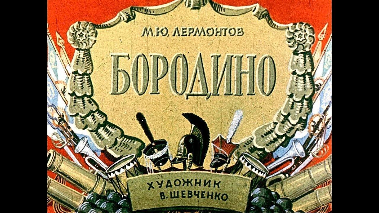 СТИХ БОРОДИНО В КАРТИНКАХ Лермонтов М.Ю. ДИАФИЛЬМ 1985 г ...