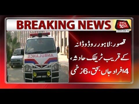 Kasur: 4 Dead, 6 Injured in Traffic Accident Near Lahore Road Wadana