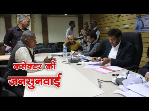 Public Hearing At Collector's Office Indore | Talented India News