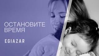 Смотреть клип Egiazar - Остановите Время