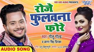 धोबी गीत #Golu Gold, Antra Singh Priyanka II रोजे फुलवना फोरे II Roje Fulwana Fore I  Bhojpuri Song