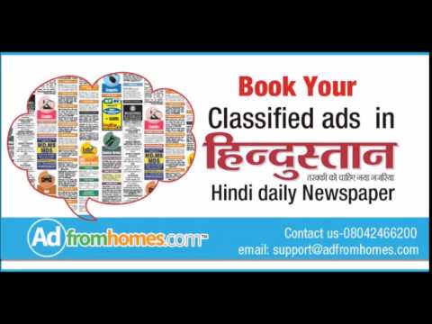 Hindustan Automobile Ads | Appointment advertising | Telegraph real estate ads
