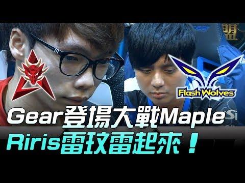 HKA vs FW Gear登場大戰Maple Riris雷玟雷起來~!Game1   2018 LMS春季賽