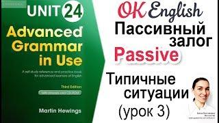 Unit 24 Пассивный залог: типичные ситуации (урок 3) 📗 Advanced Grammar in Use