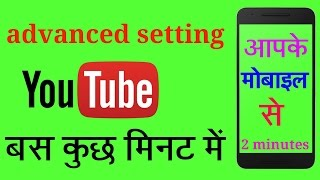 Video Youtube advanced setting how to set youtube advance setting download MP3, 3GP, MP4, WEBM, AVI, FLV September 2018