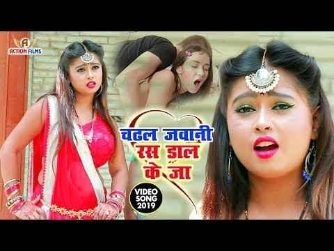 ||-चढ़ल-जवानी-रस-डाल-के-जा-||-manoj-bihari-के-सुपरहिट-भोजपुरी-वीडियो-सांग