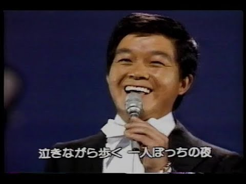 昭和の歌 ベスト10曲(心に残るベスト200曲) 平成元年10月10日