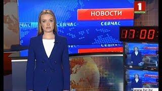 """""""Новости. Сейчас"""" / 17:00 / 20.03.18"""