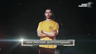Битва Роботов! 1/8 финала, бой #8 - 'АТОМ' VS ' NAN'