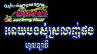 khmer song, karaoke khmer , អូនអោយបងសុំស្រលាញ់ផង ភ្លេងសុទ្ធ