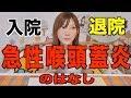 【Acute Epiglottitis】 The Fear Of Suffocation! When I Was Hospitalized [Click CC] | Yuka Kinoshita