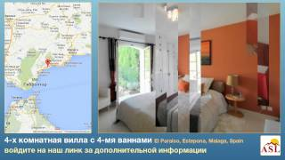 4-х комнатная вилла с 4-мя ваннами в El Paraiso, Estepona, Malaga(, 2014-09-18T05:02:10.000Z)