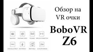 Огляд на VR окуляри BoboVR Z6. Порівняння з BoboVR Z5.