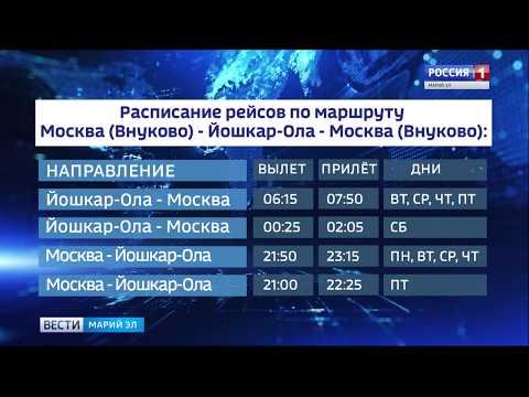 Авиакомпания скорректировала расписание полетов из Йошкар-Олы в Москву