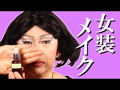 nikuyo-style!-method-&-item-introduction-of-crossdressing-make-up-[japanese-drag-queen]
