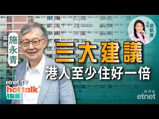 【全城聚焦點】施永青:三大建議 港人至少住好一倍!#贛鋒鋰業 #香港 #樓市