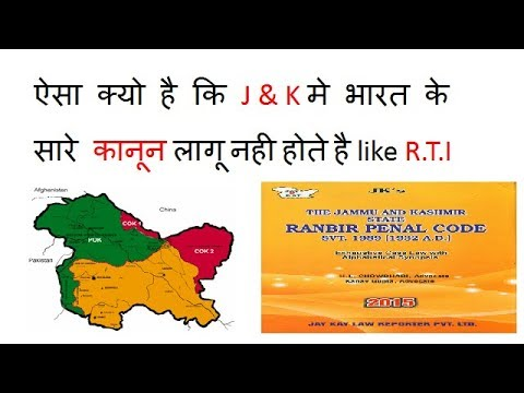 Why Indian law does not apply in jammu and Kashmir in Hindi by law friend,lawfriend