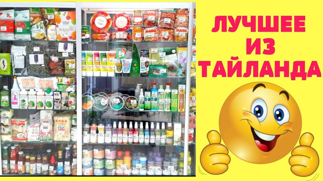 Купить тайскую косметику через интернет магазин стало еще проще. Натуральная косметика из тайланда прямо в москве.