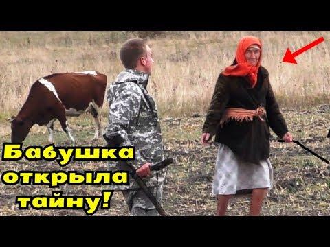 БАБУШКА ПОКАЗАЛА, где УТОПЛЕН НЕМЕЦКИЙ САМОЛЕТ Вместе с Немцами!!!