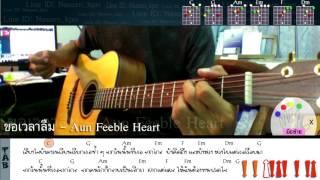 Intro ขอเวลาลืม - Aun Feeble Heart (TAB)