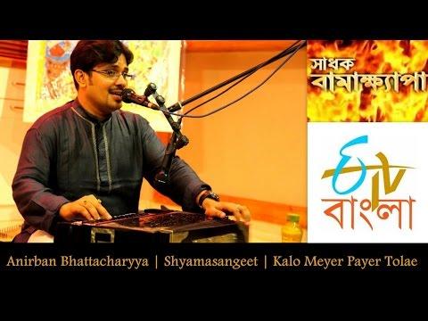 Anirban | Kalo Meyer Payer Tolay | ETV Sadhak Bamakhyapa