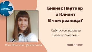 Бизнес партнёр и клиент Сибирское здоровье В чем Разница? Все выгоды и плюшки