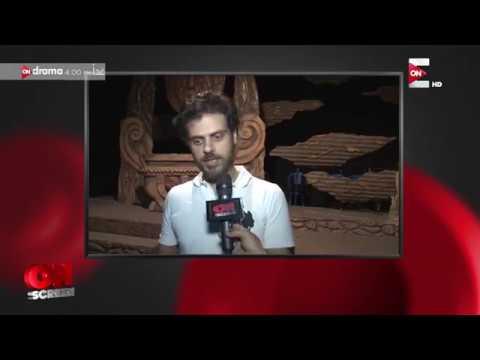 On screen: لقاء مع فريق عمل مسرحية -يوم أن قتلوا الجميع-  - 00:20-2017 / 4 / 29