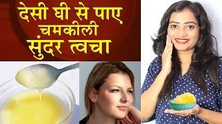 घी के ब्यूटी टिप्स   Beauty Tips of Ghee in Hindi   How to use Pure Ghee to get Beautiful Skin
